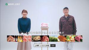 上峰町が関東地方で放映しているふるさと納税を呼び掛けるCMの1場面
