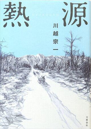 BOOK「熱源」