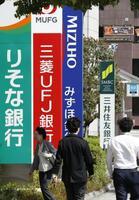 りそな銀行、三菱UFJ銀行、みずほ銀行、三井住友銀行の大手行各社の看板=東京都江東区