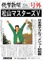 【号外】松山がマスターズゴルフV