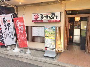 九州情熱劇場 日はまた昇る