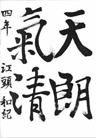 高校生ギャラリー(403)佐賀北高校通信制生徒作品(敬称略)