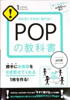 前田さんが50作品を提供した「わかる!! できる!! 売れる!! POPの教科書」