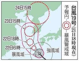 台風19号、九州の西に進出
