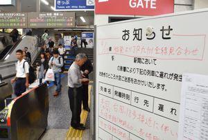 JR佐賀駅構内にはホワイトボードが設置され、利用者に列車の運休などを知らせていた=佐賀市の同駅