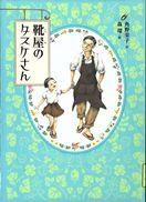 県立図書館のドンどん読書 「靴屋のタスケさん」