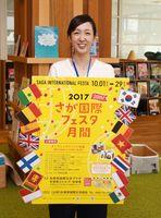 さが国際フェスタ月間の来場を呼び掛けるポスター=佐賀市白山の佐賀商工ビル内の佐賀県国際交流プラザ