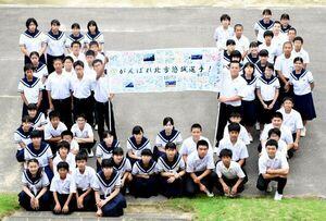 完成した横断幕とメッセージを書いた湊中の生徒たち=唐津市の同校