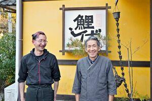 「鯉しげ」2代目の江里口大さん(左)と父茂さん