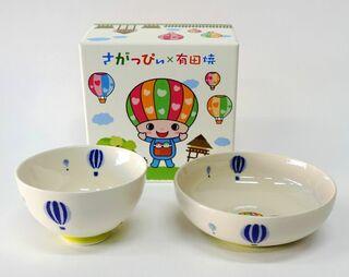 <トピックス>「さがっぴぃ」の子ども用食器 有田町・玉有