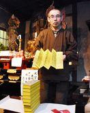 「大般若経」転読会で開眼 大興善寺開創1300年記念