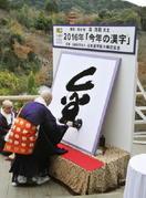 今年の漢字は「金」 五輪、政治とカネ