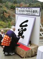 日本漢字能力検定協会が募集した2016年の世相を1字で表す「今年の漢字」に「金」が決まった。京都市東山区の清水寺では、用意された越前和紙に森清範貫主が特大の筆を使って力強く揮毫した=12日午後