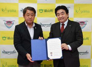 連携協定を締結した松田一也町長(右)と福岡淳二郎社長=鳥栖市の駅前不動産スタジアム