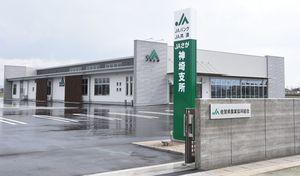 11日からサービスを開始する新しいJAさが神埼支所=神埼市神埼町田道ケ里