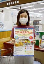 〈新型コロナ〉佐賀市で特定健診受…