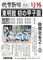 【号外】<高校野球佐賀大会>東明…