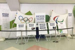 フラッグツアーの岡山県会場での展示の様子(c)Photo by 東京都 /  Tokyo 2020