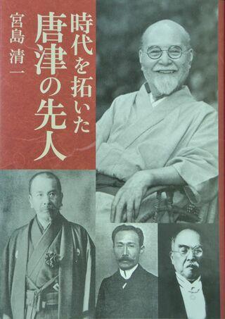 唐津ゆかりの偉人18人 宮島さん「唐津の先人」出版