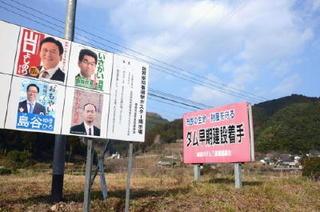 国策と地方 知事選2015(4)城原川ダム