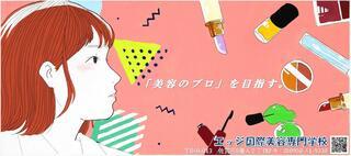 【参加作品】佐賀北高校芸術科2年 前田 理々子