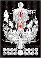 DVD「花筐/HANAGATAMI」