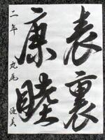 「臨 伊都内親王願文」 丸尾優美(白石2年)