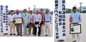 (左)第9回県漁協年金友の会(有明部会)親善GG大会 団体1位の早津江支所友の会Aチーム(右)第9回県漁協年金友の会(有明部会)親善GG大会 個人1位の西田正義さん