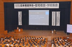 県内の看護師ら約1000人が参加した在宅看護をテーマにした学術集会=佐賀市文化会館