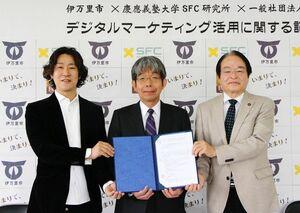連携の覚書を交わした(左から)インスパイアの谷中修吾代表、慶応大の桑原武夫教授、伊万里市の深浦弘信市長=市役所