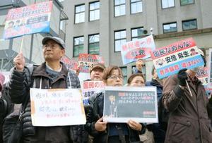 16日、国税庁前で佐川宣寿長官の罷免を求めるデモ参加者ら=東京・霞が関