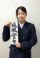 大隈重信小説「威風堂々」題字担当 納見雪那さん(佐賀東高…