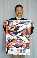 4月29日に開幕する第116回有田陶器市のポスター。公募で鶴崎工高(大分県)の金丸茜さんのデザインが採用された