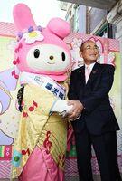 秀島佐賀市長(右)に佐賀城下ひなまつりの観光親善大使に任命された「マイメロディ」=佐賀市柳町の旧古賀銀行