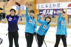 ロコ・ソラーレを破って優勝し、笑顔で声援に応える中部電力の(左から)石郷岡、北沢、中嶋、松村=どうぎんカーリングスタジアム
