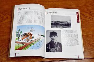 水に関する町の歴史や風景の移り変わりをまとめた「芦刈水物語」