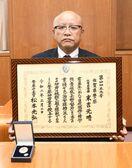 県警・末吉警部が受章 全国優秀警察職員表彰