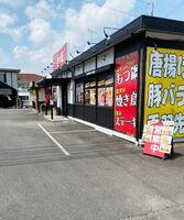 居酒屋など7店舗がドライブスルー形式で合同テイクアウトを実施する居酒屋「逢宇楽」の駐車場=佐賀市兵庫南2丁目