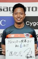 「進化したチームを見せたい」と意欲を見せるDF藤田優人選手