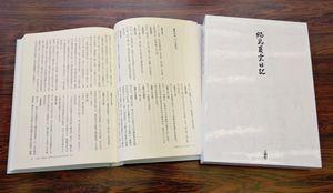 明治維新150周年記念事業の一環で活字化された鍋島夏雲日記