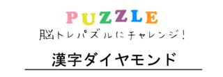 【PUZZLE】漢字ダイヤモンド