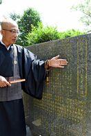 〈戦後75年さが 残したい戦争記憶遺産〉光明寺の朝鮮人労…