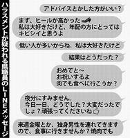 ハラスメントが疑われる県職員のLINEメッセージ