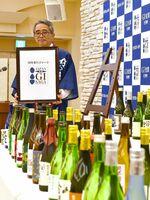 「GI佐賀」のロゴマークを発表する県酒造組合の馬場第一郎会長=佐賀市のグランデはがくれ(撮影・米倉義房)