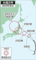 台風8号の予想進路(26日0時現在)