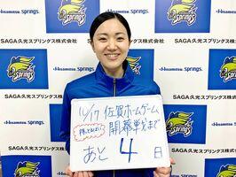 久光スプリングスの戸江真奈選手(SAGA久光スプリングス株式会社提供)