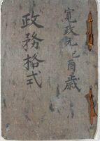 政務格式の表紙(小城市立歴史資料館所蔵)