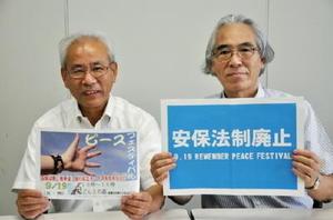 「広く県民に参加してほしい」と訴える実行委員会の大草秀幸委員長(右)と柳瀬映二さん