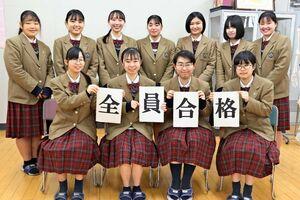 介護福祉士試験に全員合格した神埼清明高生活福祉系列の生徒11人(提供写真)