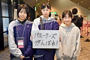 (左から)加藤羽菜さん、坂井那南さん、石丸陽詩さん